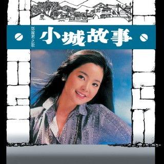 Back to Black Xiao Cheng Gu Shi Deng Li Jun