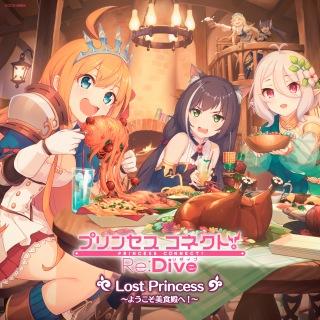 プリンセスコネクト!Re:Dive Lost Princess 〜ようこそ美食殿へ!〜