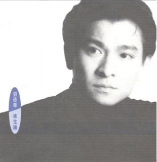 Lai Sheng Yuan