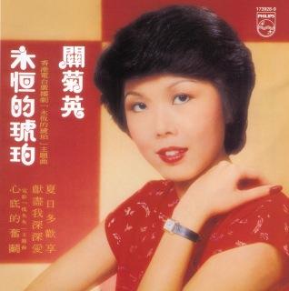Yong Heng De Hu Po