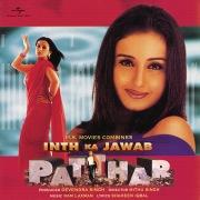 Inth Ka Jawab Patthar