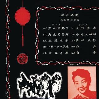 Yao Li Zhi Ge - Jing Xuan Liu Xing Ge Qu