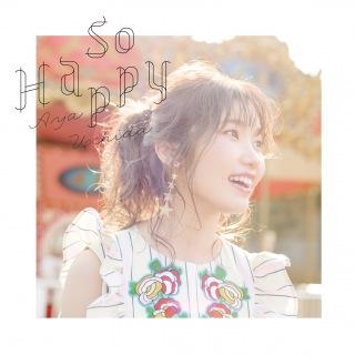 So Happy (TVアニメ「お前はまだグンマを知らない」エンディングテーマ)