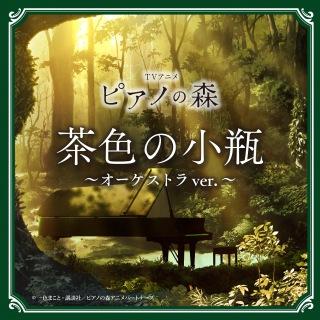 TVアニメ「ピアノの森」茶色の小瓶 〜オーケストラver.〜