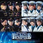 「ツキステ。」第8幕『TSUKINO EMPIRE -Unleash your mind.-』 メインテーマ「TSUKINO EMPIRE -Unleash your mind.-」