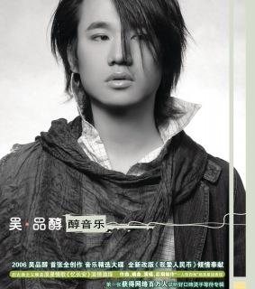 Chun Yin Yue