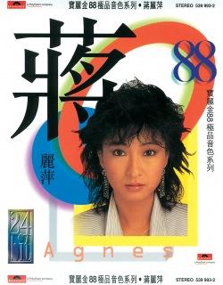 Ban Li Jin 88 Ji Pin Yin Se Xi Lie-Agnes Chiang
