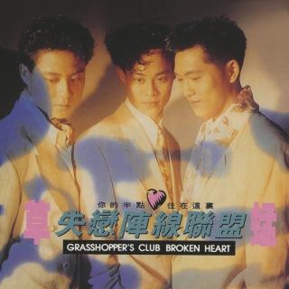 Shi Lian Zhen Xian Lian Meng