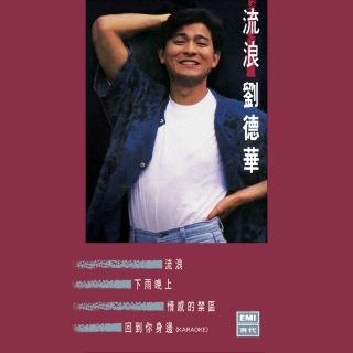 Liu Lang Liu De Hua
