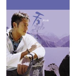 Tian (Disc 1)