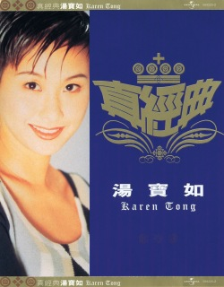 Zhen Jin Dian - Karen Tong