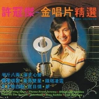 Jin Chang Pian Jing Xuan