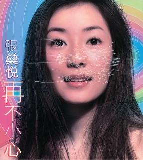 Zai Bu Xiao Xin