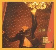 Wan Shui Wan Shui Wan Wan Shui Yan Chang Hui 97'