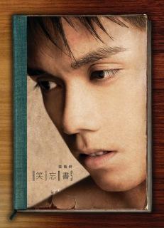 Xiao Wang Shu
