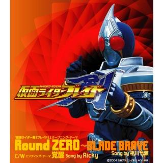 「仮面ライダー剣(ブレイド)」オープニング・テーマ Round ZERO 〜BLADE BRAVE