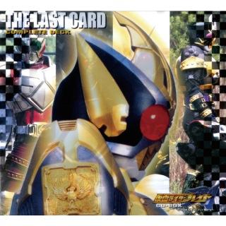 仮面ライダー剣(ブレイド)THE LAST CARD COMPLETE DECK