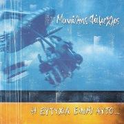 I Eftyhia Einai Afto...(bonus tracks)