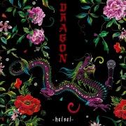 DRAGON -heisei-