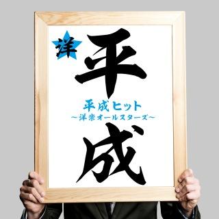 Heisei Hits Yogaku All Stars