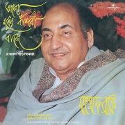 Aajo Madhuro Banshori Baaje  A Compilation Of Kazi Nazrul Islam's Songs