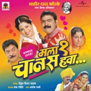 Mala Ek Chanas Hava (Soundtrack Version)