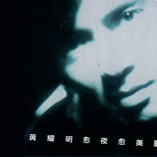 Zheng Dong 10 X 10 Wo Zhi Ai Chang Pian - Huang Yao Ming (Yu Ye Yu Mei Li)