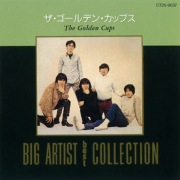 BIG ARTIST Best COLLECTION ザ・ゴールデン・カップス