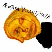 """原田芳雄""""YELLOW""""/プカプカ"""