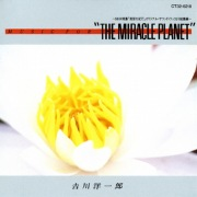 """Music For """"The Miracle Planet"""" -From """"Chikyu Dai Kikou"""" NHK Feature- (Original Motion Picture Soundtrack)"""