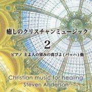 癒しのクリスチャンミュージック2〜ピアノ 主よ人の望みの喜びよ(バッハ)他