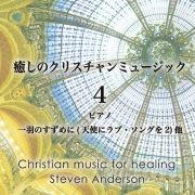 癒しのクリスチャンミュージック4〜ピアノ 一羽のすずめに(天使にラブ・ソングを2)他