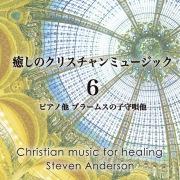 癒しのクリスチャンミュージック6〜ピアノ他 ブラームスの子守唄他