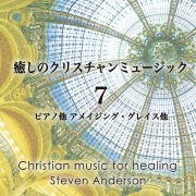 癒しのクリスチャンミュージック7〜ピアノ他 アメイジング・グレイス他