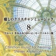 癒しのクリスチャンミュージック8〜フルート きみよみつかいよ(モーツァルト)他