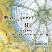 癒しのクリスチャンミュージック9〜ヴァイオリン オンブラ・マイ・フ〜ラルゴ(ヘンデル)他
