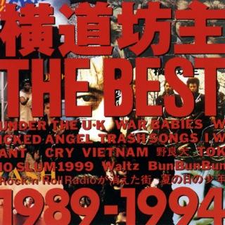 横道坊主 THE BEST -1989~1994-