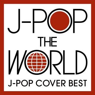 J-POP ザ・ワールド ~世界のスーパースターによるJ-POP名曲Best~