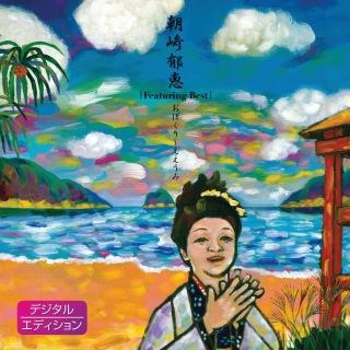 Asazaki Ikue Featuring Best Obokuti - Eeumi Digital Edition