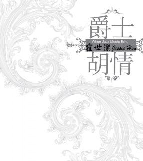 Jue Shi . Hu Qing (Normal Version)