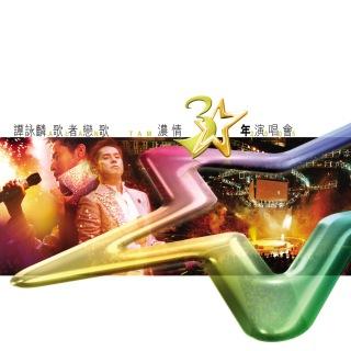 Tan Yong Lin Ge Zhe Lian Ge Nong Qing San Shi Nian Yan Chang Hui