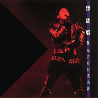 Tan Yong Lin 86 Wan Zhong Kuang Huan Yan Chang Hui