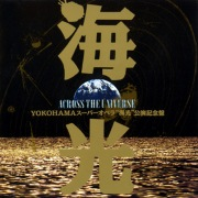 YOKOHAMA スーパーオペラ 海光 (公演記念盤)