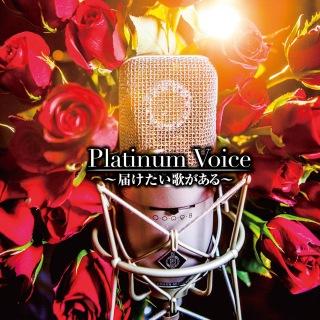 Platinum Voice Todoketaiutagaaru