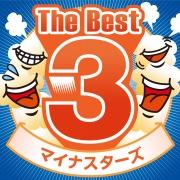 The Best3 マイナスターズ