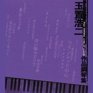 Koji Tamaki Piano Instrumental
