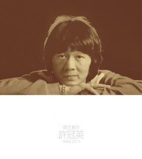 Huai Nian Zhu Ni Xu Guan Ying 1946-2011