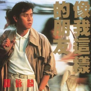 Xiang Wo Zhe Yang De Peng You