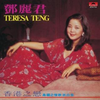 BTB Dao Guo Zhi Qing Ge Di Si Ji Xiang Gang Zhi Lian (CD)