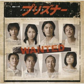 """Renzoku Drama W """"Prisoner"""" Original Soundtrack"""